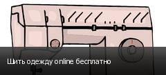 Шить одежду online бесплатно