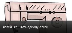 новейшие Шить одежду online