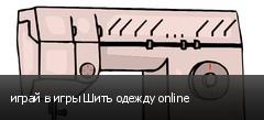 играй в игры Шить одежду online