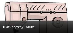Шить одежду - online