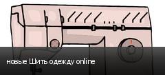новые Шить одежду online