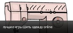 лучшие игры Шить одежду online