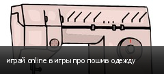 ����� online � ���� ��� ����� ������