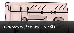 Шить одежду , flash игры - онлайн
