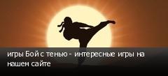 игры Бой с тенью - интересные игры на нашем сайте