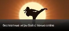 бесплатные игры Бой с тенью online