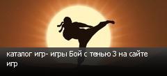 каталог игр- игры Бой с тенью 3 на сайте игр