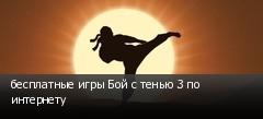 бесплатные игры Бой с тенью 3 по интернету