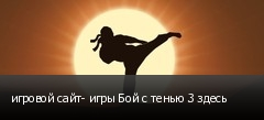 игровой сайт- игры Бой с тенью 3 здесь