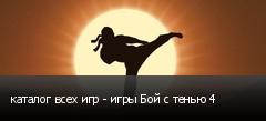 каталог всех игр - игры Бой с тенью 4