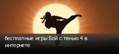 бесплатные игры Бой с тенью 4 в интернете