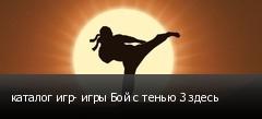 каталог игр- игры Бой с тенью 3 здесь