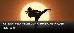 каталог игр- игры Бой с тенью на нашем портале