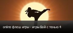 online флеш игры - игры Бой с тенью 4