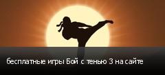 бесплатные игры Бой с тенью 3 на сайте