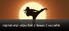 портал игр- игры Бой с тенью 2 на сайте