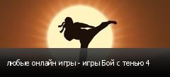 любые онлайн игры - игры Бой с тенью 4
