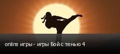 online игры - игры Бой с тенью 4