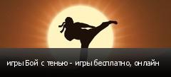 игры Бой с тенью - игры бесплатно, онлайн