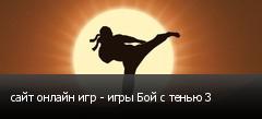 сайт онлайн игр - игры Бой с тенью 3