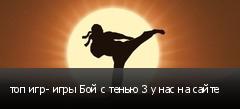 топ игр- игры Бой с тенью 3 у нас на сайте