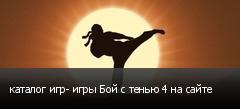 каталог игр- игры Бой с тенью 4 на сайте
