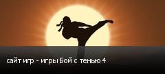 сайт игр - игры Бой с тенью 4
