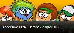 новейшие игры Шарарам с друзьями