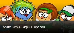 online игры - игры Шарарам