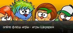 online флеш игры - игры Шарарам