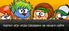 портал игр- игры Шарарам на нашем сайте