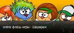 online флеш игры - Шарарам
