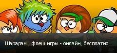 Шарарам , флеш игры - онлайн, бесплатно