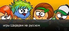игры Шарарам на русском