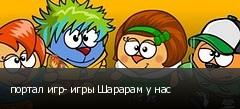 портал игр- игры Шарарам у нас