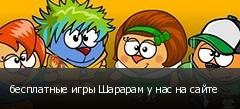 бесплатные игры Шарарам у нас на сайте