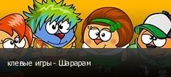 клевые игры - Шарарам