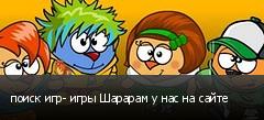поиск игр- игры Шарарам у нас на сайте