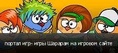 портал игр- игры Шарарам на игровом сайте