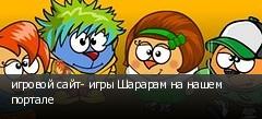 игровой сайт- игры Шарарам на нашем портале