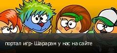 портал игр- Шарарам у нас на сайте