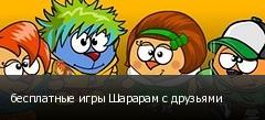 бесплатные игры Шарарам с друзьями