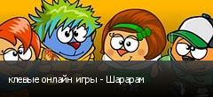 клевые онлайн игры - Шарарам