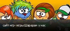 сайт игр- игры Шарарам у нас