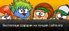 бесплатные Шарарам на лучшем сайте игр