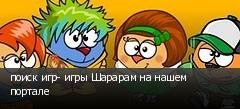 поиск игр- игры Шарарам на нашем портале