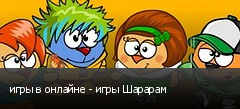 игры в онлайне - игры Шарарам