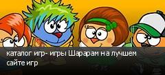 каталог игр- игры Шарарам на лучшем сайте игр
