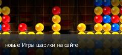 новые Игры шарики на сайте