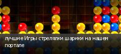 лучшие Игры стрелялки шарики на нашем портале